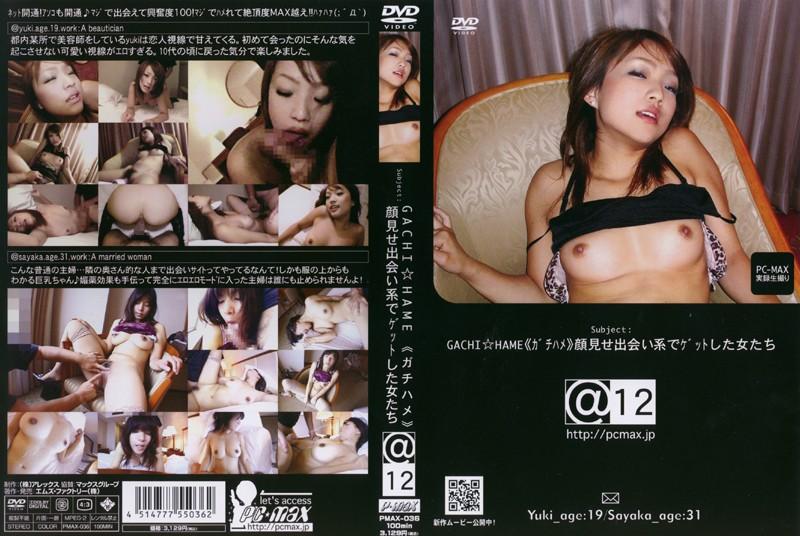 巨乳の素人のH無料熟女動画像。GACHI☆HAME《ガチハメ》@12 顔見せ出会い系でゲットした女たち