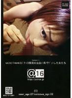 GACHI☆HAME《ガチハメ》@16 顔見せ出会い系でゲットした女たち ダウンロード