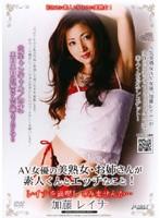 (pmax054)[PMAX-054] AV女優の美熟女・お姉さんが素人くんとエッチなこと! 加藤レイナ ダウンロード