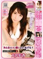 (pmax055)[PMAX-055] 人気AV女優が出会いサイトで素人くんをゲット! オモチャにしちゃうゾ… 大沢佑香 ダウンロード