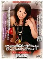 (pmax058)[PMAX-058] AV女優の美熟女・お姉さんが素人くんとエッチなこと! 北崎未来 ダウンロード