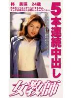 (pnw002)[PNW-002] 5本連続中出し女教師 柊美瑛 24歳 ダウンロード
