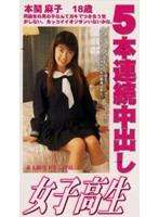 (pnw004)[PNW-004] 5本連続中出し女子校生 本間麻子 18歳 ダウンロード
