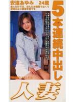 (pnw006)[PNW-006] 5本連続中出し人妻 安達あゆみ 24歳 ダウンロード