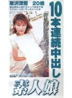 10本連続中出し 素人娘 原沢深雪 20歳 ダウンロード