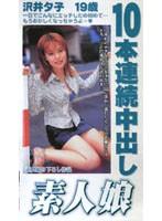 (pnw020)[PNW-020] 10本連続中出し 素人娘 沢井夕子 19歳 ダウンロード