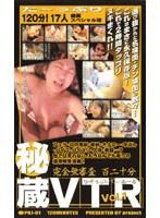 秘蔵VTR VOL.1 ダウンロード