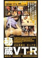 秘蔵VTR VOL.3 ダウンロード