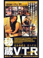 (poj004)[POJ-004] 秘蔵VTR VOL.4 ダウンロード