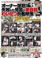 東京・青山有名美容サロン「A」オーナーからの投稿 オーナー激怒!失敗した見習い美容師わいせつ折檻映像