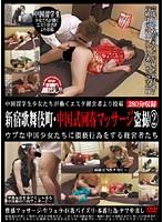 中国留学生少女たちが働くエステ経営者より投稿 新宿歌舞伎町・中国式回春マッサージ盗撮2 ダウンロード