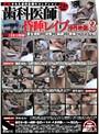 逮捕された歯科医師のコレクション 歯科医師昏睡レイプ事件映像 3