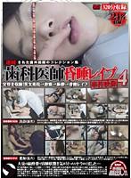 逮捕された歯科医師のコレクション集 歯科医師昏睡レイプ事件映像 4 ダウンロード