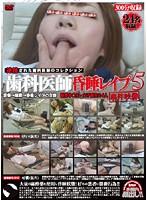 逮捕された歯科医師のコレクション 歯科医師昏睡レイプ事件映像 5 ダウンロード