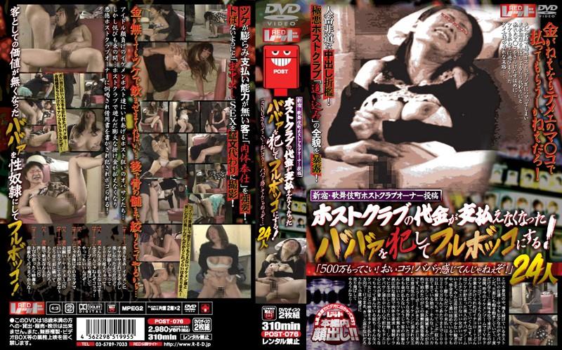 人妻の中出し無料熟女動画像。新宿・歌舞伎町ホストクラブオーナー投稿 ホストクラブの代金が支払えなくなったババァを犯してフルボッコにする!