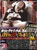 新宿・歌舞伎町ホストクラブオーナー投稿 ホストクラブの代金が支払えなくなったババァを犯してフルボッコにする! 「500万もってこい!おいコラ!ババァ感じてんじゃねぇぞ!」24人 ダウンロード