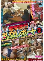 イケメン○校生ヒロキ(1○才)からの投稿 修学旅行乱交レポート2 東京見学するはずが!こっそり旅館に戻り先生のいない間に! ダウンロード