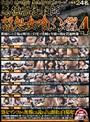 投稿者徳川教諭 悪徳教師実態シリーズ 在校生24名 女子生徒処女喰いハメ撮り映像4 教師という立場を利用して自宅で清純な生徒の処女貫通映像