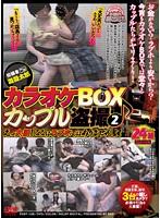 投稿者遊遊太郎 カラオケBOXカップル盗撮2 えっ!大胆!ここはラブホではありませんよ! ダウンロード