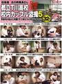 都立T川●校 校内カップル盗撮 5