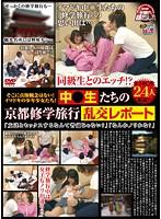 そこに貞操観念はない!イマドキの少年少女たち! 中●生たちの京都修学旅行乱交レポート 「友達とセックスするなんて普通じゃない?」「なんかノリかな?」 ダウンロード