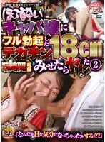 新宿・歌舞伎町マッサージ院 ほろ酔いキャバ嬢にフル勃起したデカチン18cmみせたらヤレた2「なんだかHな気分になっちゃったぁ するぅ??」