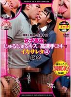 唾液と粘膜が交差する!女子校生にじゅるじゅるキスと高速手コキでイカサレタ4 48名 ダウンロード
