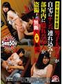 渋谷・原宿・新宿・池袋 男子大学生が自宅にナンパ連れ込み!部屋内に隠れた友人が盗撮!無断でAV販売