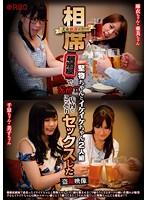 美女厳選シリーズ 相席居酒屋で堅物ちゃんとイケイケちゃん2人組泥酔?!店内でこっそりセックスした盗撮映像 ダウンロード