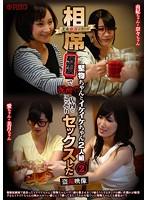 (post00387)[POST-387] 美女厳選シリーズ相席居酒屋で堅物ちゃんとイケイケちゃん2人組泥酔?!店内でこっそりセックスした盗撮映像2 ダウンロード