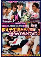 婚約者は女教師「謝恩会DVD」寿退校しボクと結婚する彼女の教え子生徒たちから送られてきたDVD2【post-466】