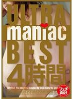 ULTRA maniac BEST 4時間 ダウンロード