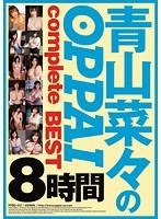 青山菜々のOPPAI complete BEST 8時間 ダウンロード