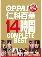 「OPPAI 仁科百華 14時間 COMPLETE BEST 未公開特典映像65分収録!」のパッケージ画像
