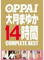 OPPAI 大月まゆか 14時間 COMPLETE BEST ダウンロード