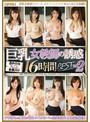 巨乳女教師の誘惑 8タイトル丸ごと全部入り16時間BEST vol.2