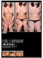 巨乳生撮り面接 〜素人女子大生〜 ダウンロード