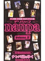デリシャスnanpa ナンパ道をゆく Volume.5 ダウンロード