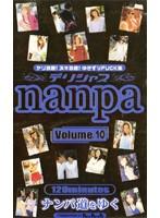 デリシャスnanpa ナンパ道をゆく Volume.10 ダウンロード