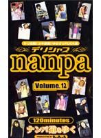(ppp012)[PPP-012] デリシャスnanpa ナンパ道をゆく Volume.12 ダウンロード