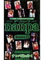 デリシャスnanpa ナンパ道をゆく Volume.15 ダウンロード