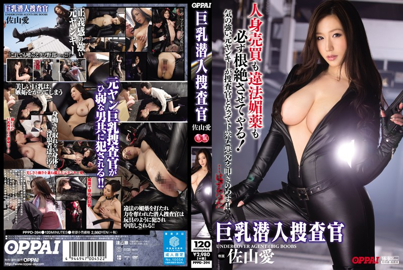 [PPPD-394] 巨乳潜入捜査官 佐山愛 PPPD394 独占配信 PPPD 中出し