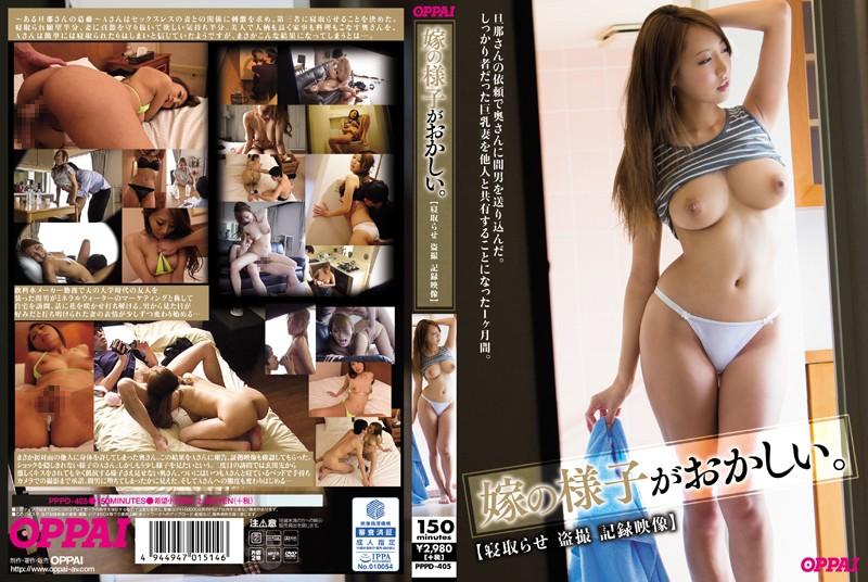 巨乳の彼女、松嶋葵出演の寝取られ無料熟女動画像。嫁の様子がおかしい!