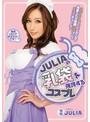 JULIAの乳袋を強調するコスプレ