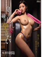(pppd00508)[PPPD-508] 息子の巨乳妻を確実に孕ませたい 水野朝陽 ダウンロード