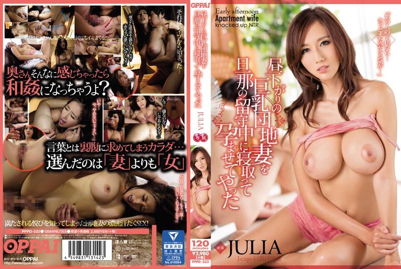 巨乳の人妻、JULIA出演のレイプ無料熟女動画像。昼下がりの巨乳団地妻を旦那の留守中に寝取って孕ませてやった JULIA
