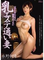 (pppd00537)[PPPD-537] 乳エステ通い妻 水野朝陽 ダウンロード