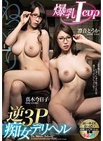 爆乳Icup逆3P痴女デリヘル凛音とうか真木今日子【pppd-784】