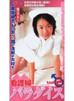 (pqh002)[PQH-002] 看護婦パラダイス Vol.2 ダウンロード