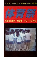 体育祭 〜ブルマー・スク水・制服〜 ダウンロード